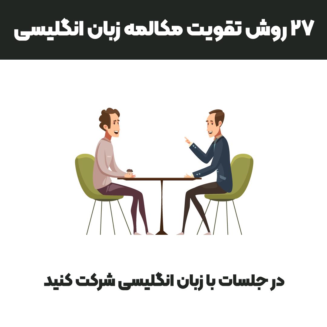 در جلسات با زبان انگلیسی شرکت کنید