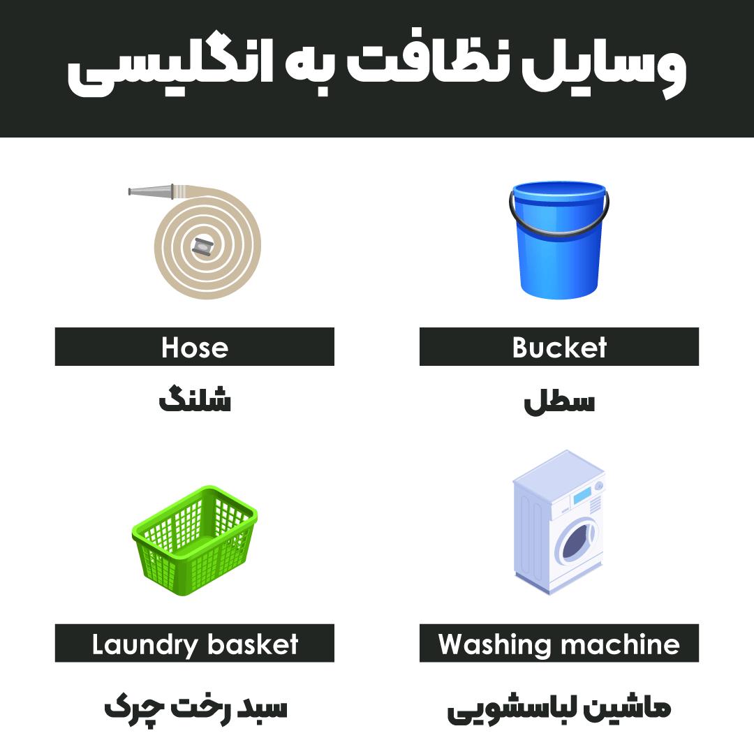 وسایل نظافت به انگلیسی