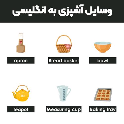 وسایل آشپزی به انگلیسی