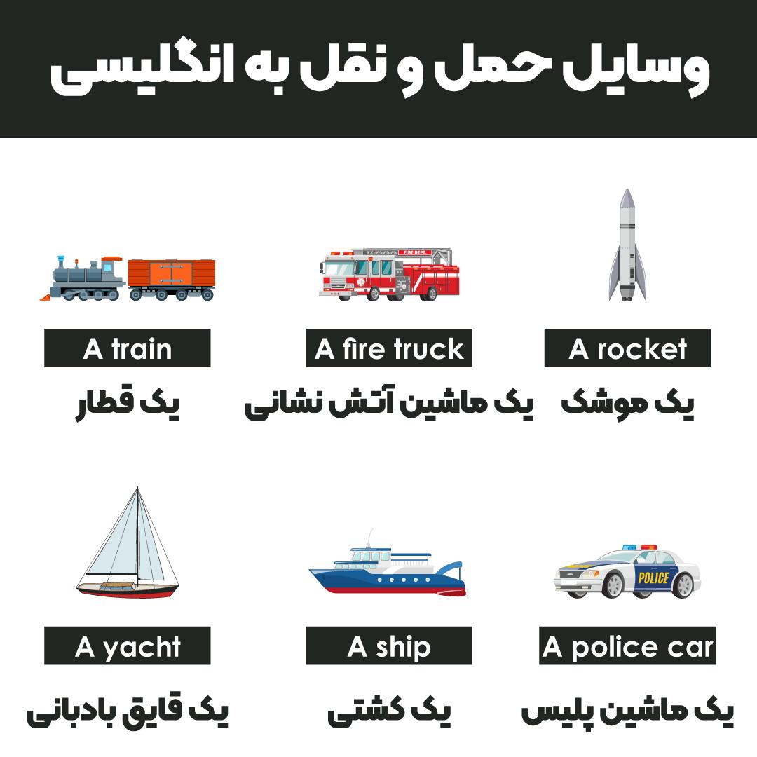 وسایل حمل و نقل به انگلیسی