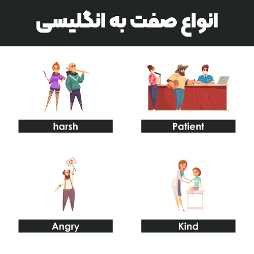 انواع صفت به انگلیسی
