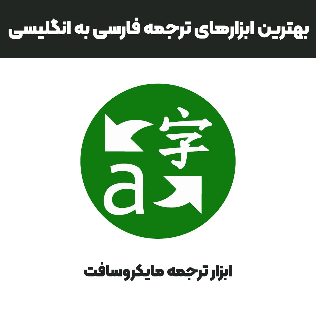 ابزار ترجمه مایکروسافت