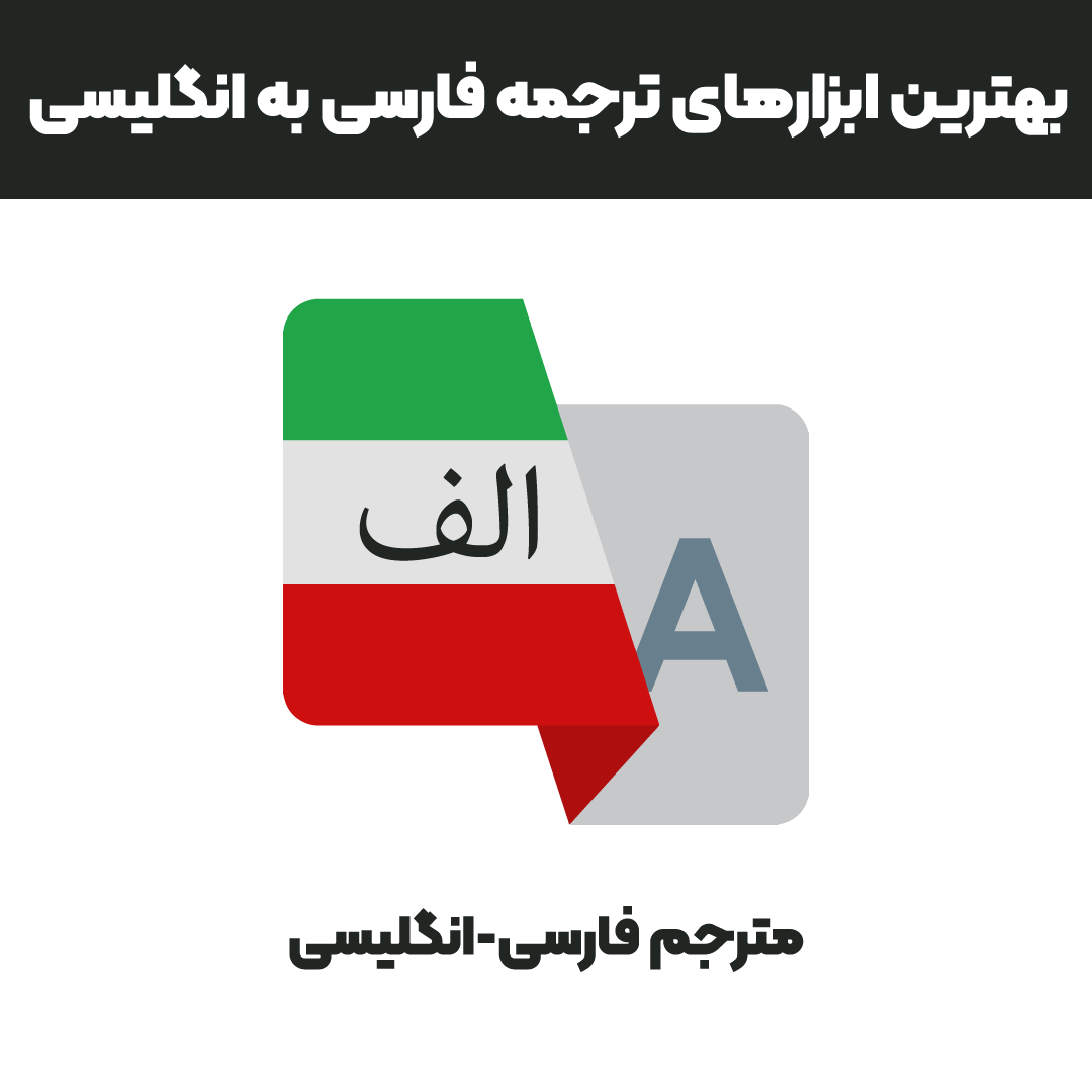 مترجم فارسی-انگلیسی