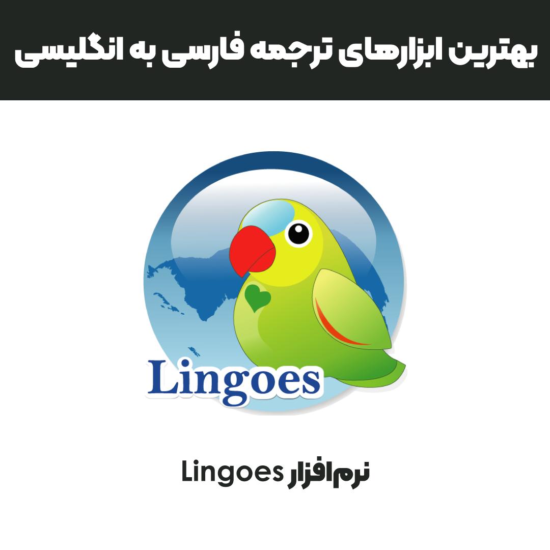نرمافزار Lingoes