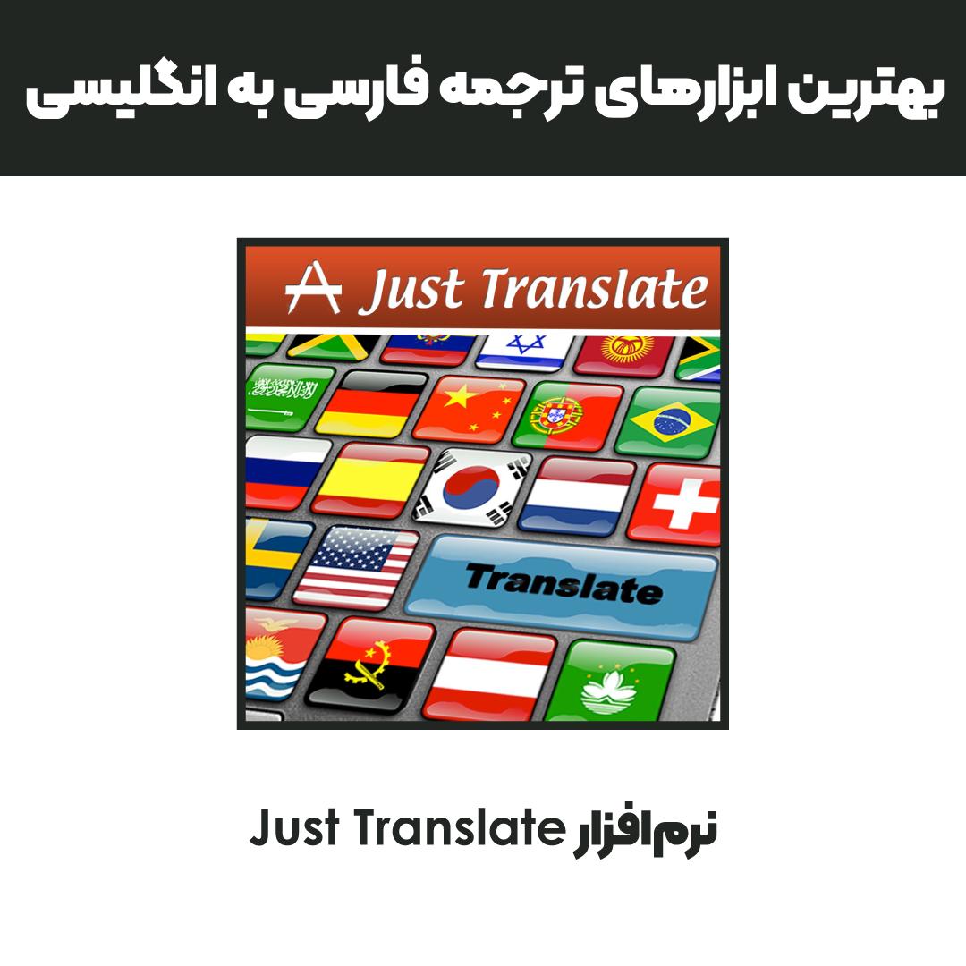 نرمافزار Just Translate