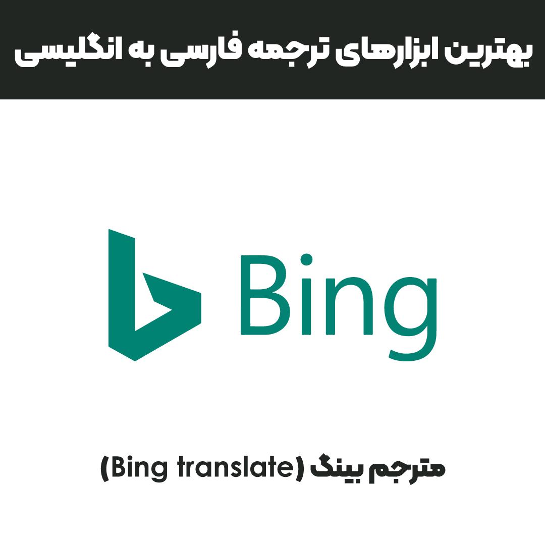 مترجم بینگ (Bing translator)