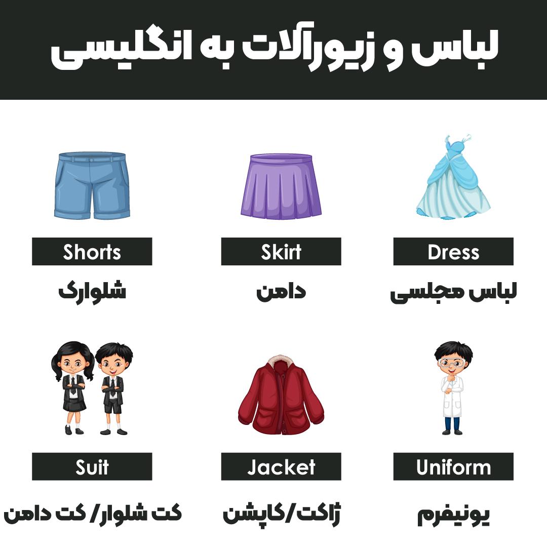 لباس و زیورآلات به انگلیسی