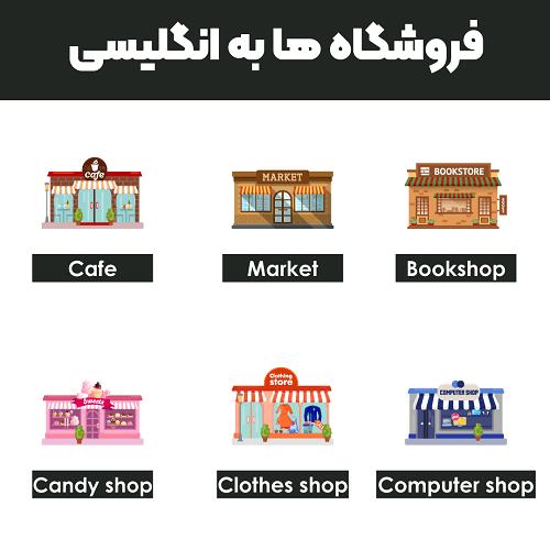 فروشگاه ها به انگلیسی